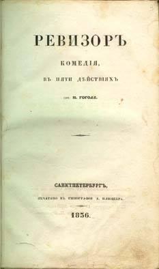 Gogol BLOG (1)